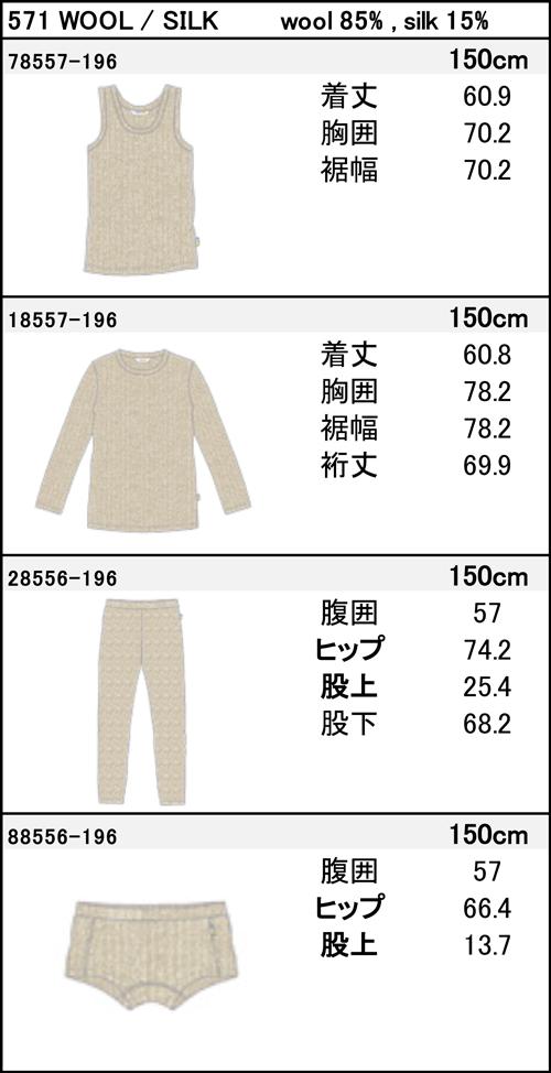Joha150サイズ表