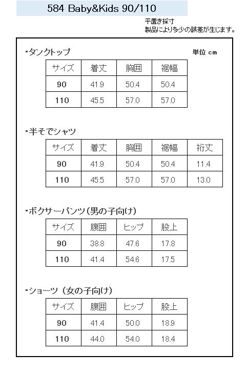 キッズ16サイズ表