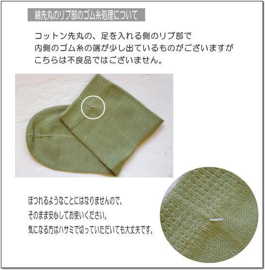綿先丸のリブ部のゴム糸処理について