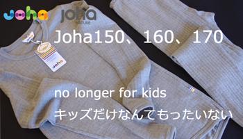 Joha150,160,170