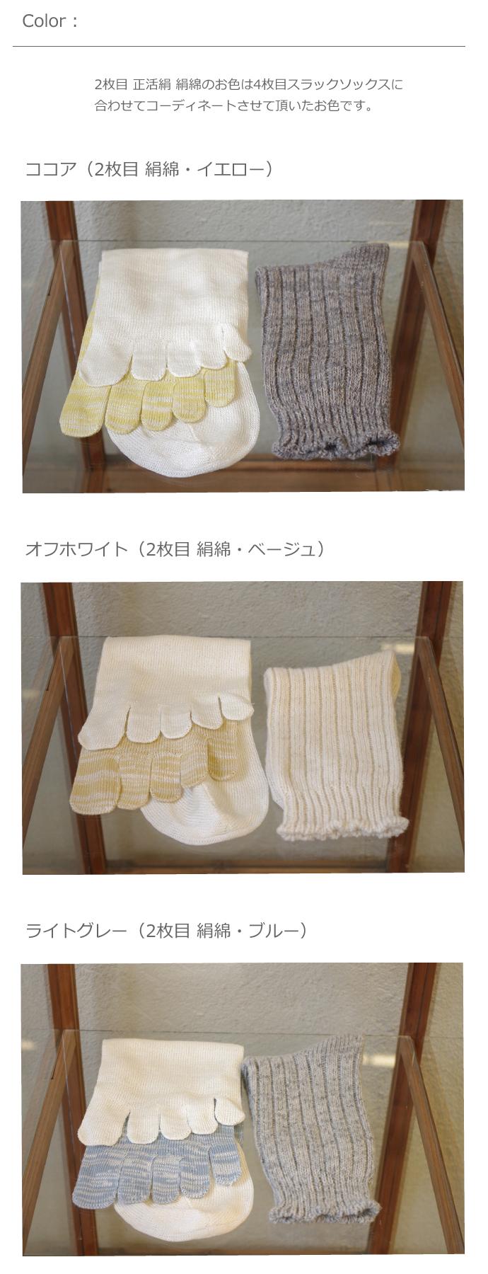 スラックソックス 絹綿セット 商品説明 色