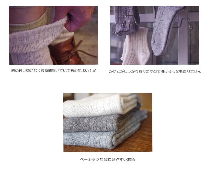 スラックソックス 絹綿セット 商品説明 スラックソックス