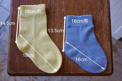 正活絹 子供用 絹・綿 18cm サイズ