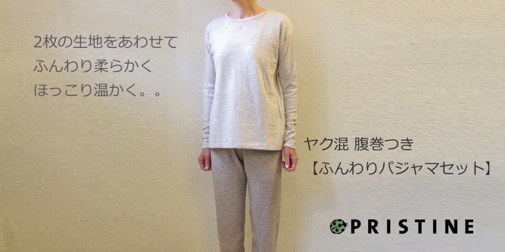 PRISTINE パジャマ
