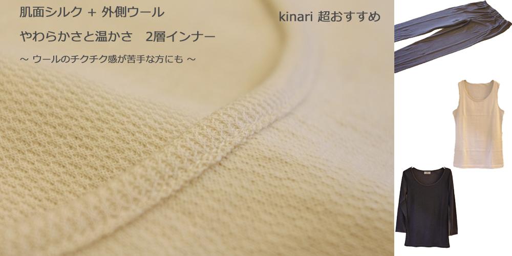 マリーネ 肌面シルク+表面ウール2重インナー