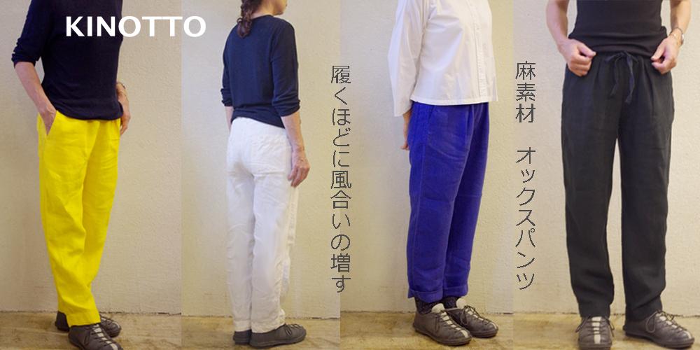 KINOTTO 麻パンツ251P-01