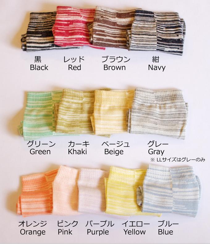 正活絹 絹綿カラー