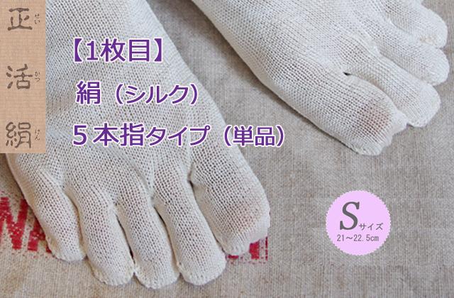 冷えとり靴下正活絹 Sサイズ