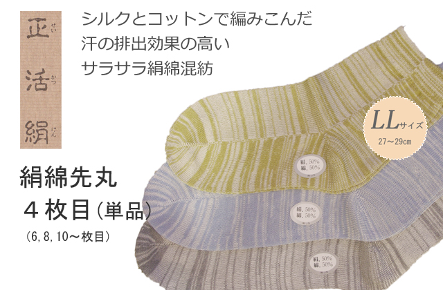 絹+綿 〔混紡〕