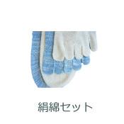 絹綿セット