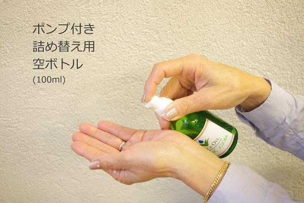 ホホバオイル・ボトル1