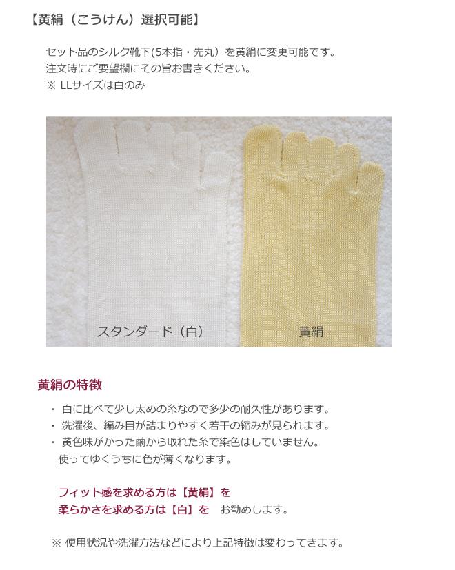 黄絹選択可能