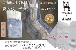正活絹バーチセット
