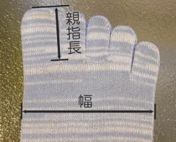 冷えとり靴下絹綿サイズ