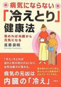病気にならない「冷えとり」健康法 海竜社 2007年発行