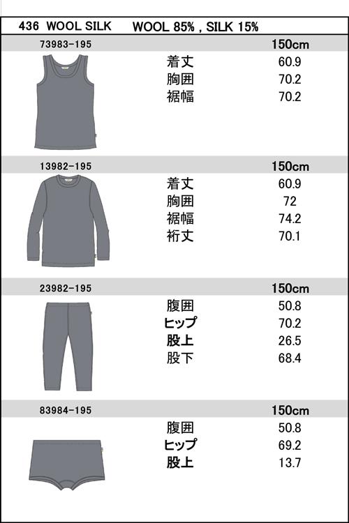 サイズ表BASIC150