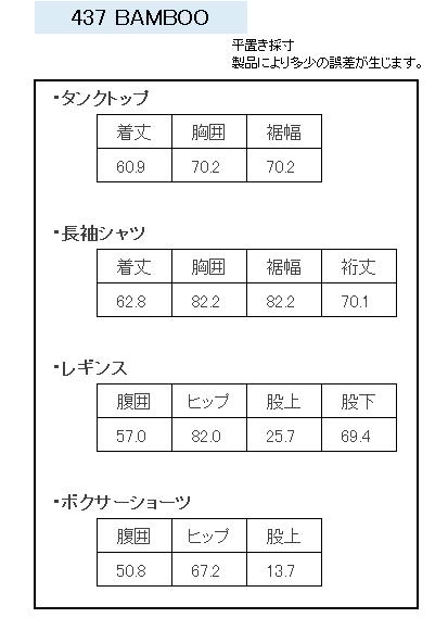 BAMBOO_サイズ表
