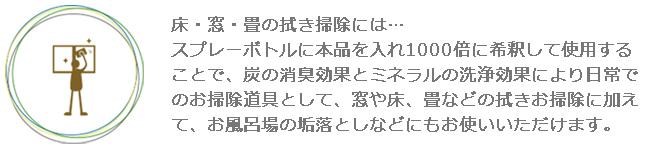 BambooClear_お掃除に