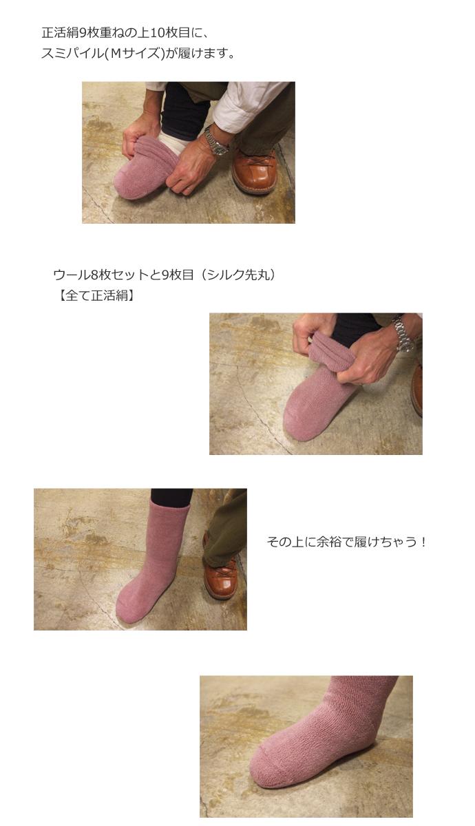 スミパイル靴下3