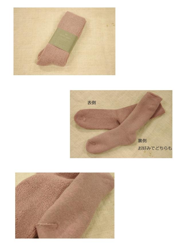 スミパイル靴下4