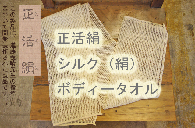 シルク(絹)100% ボディータオル【正活絹】
